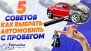 5 советов КАК ВЫБРАТЬ автомобиль с пробегом ► Карландия - обзоры автотоваров