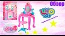 Детское зеркало трюмо. Игровые наборы. Мебель для девочек. Туалетный столик для косметики. ОБЗОР.