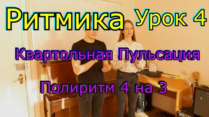 Музыкальная ритмика Урок 4 Квартольная пульсация и Полиритм 4 на 3