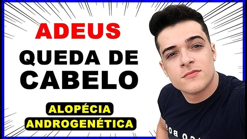 QUEDA DE CABELO e CALVÍCIE, Quais São Meus Suplementos Preferidos - Alopécia Androgênica, calvície.