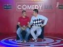 Comedy club ukraine 10 дует имени чехова разговор отца с сыном телохранители