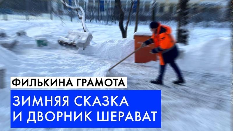 Зимняя сказка и дворник Шерават ФИЛЬКИНА ГРАМОТА 7