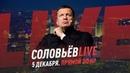 ⚡️Париж в огне Болотная революция Начало вакцинации Соловьёв LIVE 5 декабря 2020 года