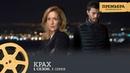 ПРЕМЬЕРА! Крах, 1 сезон 1 серия триллер, драма, криминал / The Fall, 1