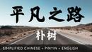 Pu Shu 朴树【 The Ordinary Road 平凡之路 】