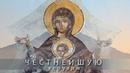 ЧЕСТНЕЙШУЮ ХЕРУВИМ первого гласа - византийский распев Чудотворные иконы Святой Горы Афон