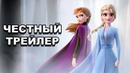 Честный трейлер «Холодное сердце 2» / Honest Trailers Frozen 2 rus