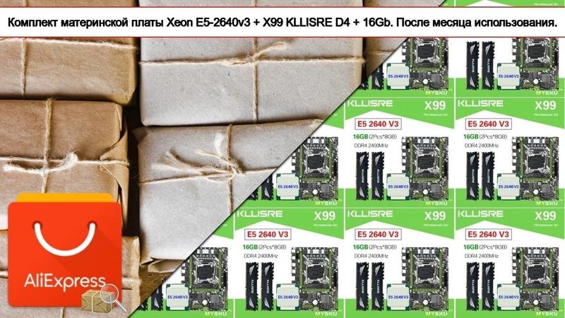 Комплект материнской платы Xeon E5 2640v3 X99 KLLISRE D4 16Gb После месяца использования