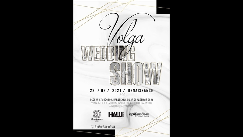 Свадебная выставка VOLGA WEDDING SHOW 2021