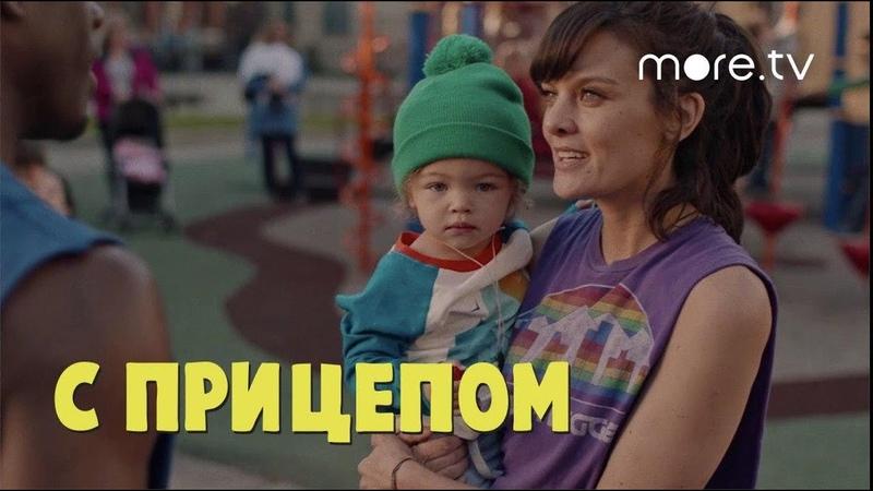 С прицепом SMILF Русский трейлер 2017