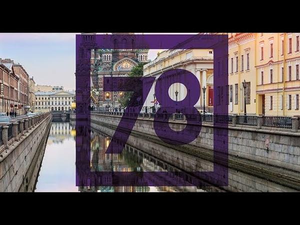 Расселение коммунальных квартир | Ольга Изместьева | 78 канал