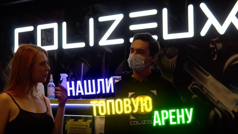 Посетили КИБЕРСПОРТ АРЕНУ COLIZEUM 🔥🔥🔥 Компьютерные клубы снова в моде