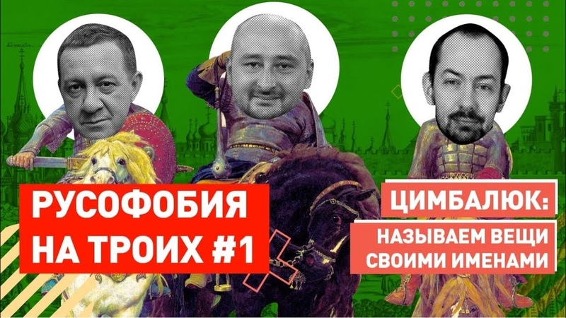 Кремль Украину не трожь Целее будешь @Аркадий Бабченко @Айдер Муждабаев @Роман Цимбалюк