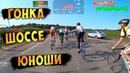 Велоспорт Соревнования На шоссейном Велосипеде Велон