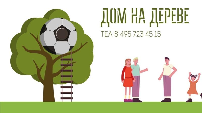 Дома на деревьях рекламный ролик о проекте 2