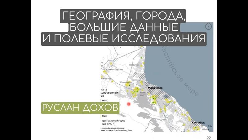 География, города, большие данные и полевые исследования. Дохов Р.А.