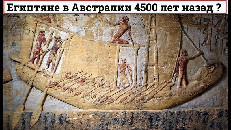 КАК древние египтяне смогли доплыть до Австралии Загадка древнеегипетских иероглифов
