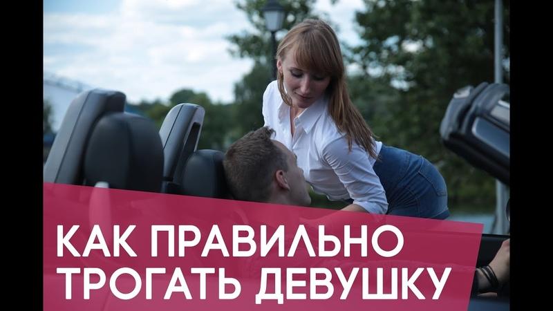 Как правильно трогать девушку, Сергей Дизель тренер РМЭС