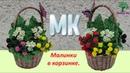 Композиция из бисера Малина в корзине Подробный мастер класс\Master diy канзаши