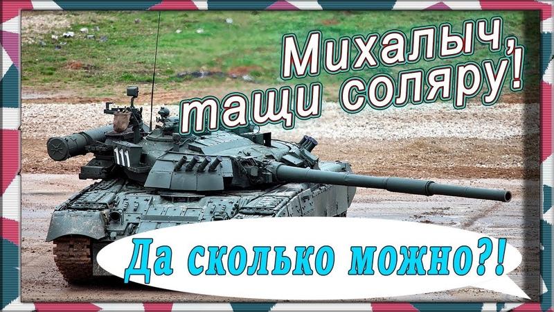 Т 80 Прожорливая Тварь Основной боевой танк с газотурбинным двигателем
