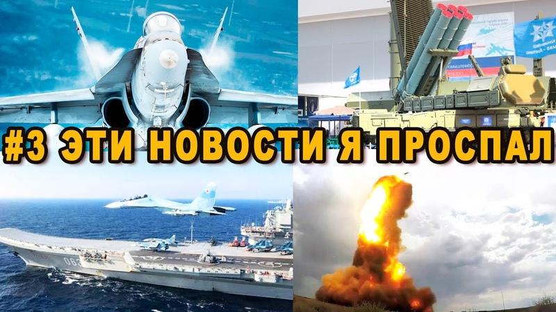 Не может быть дружно взревели генералы НАТО 3 Чем порадовали российскую армию новинки недели видео