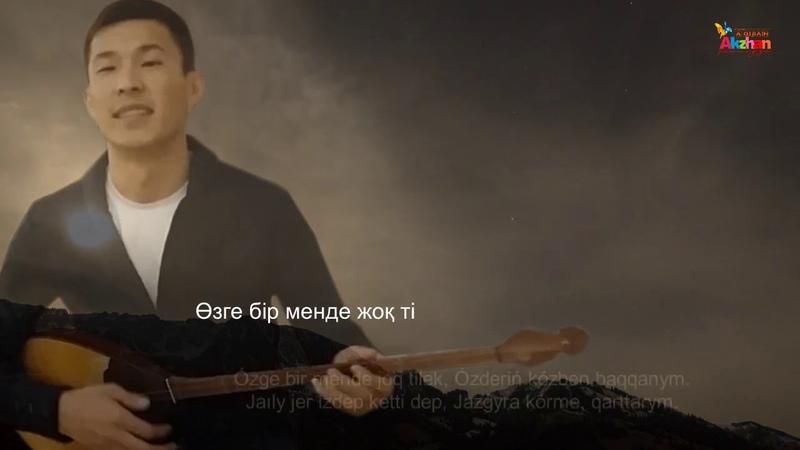 Ақылбек Жаңабаев Ауыл қарттары. Акжан Реклама