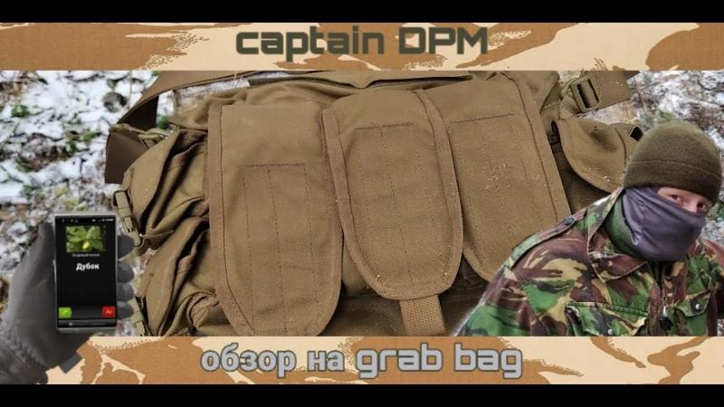 Мини Обзор на Grab bag грэб бэг Британская снаряга хватай сумка