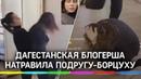 Дагестанкская блогерша прислала подруг-борцух к обидчице. Драку транслировали в прямом эфире