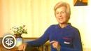Как восстанавливать организм саморегуляцией. К.м.н. Галина Шаталова 1989