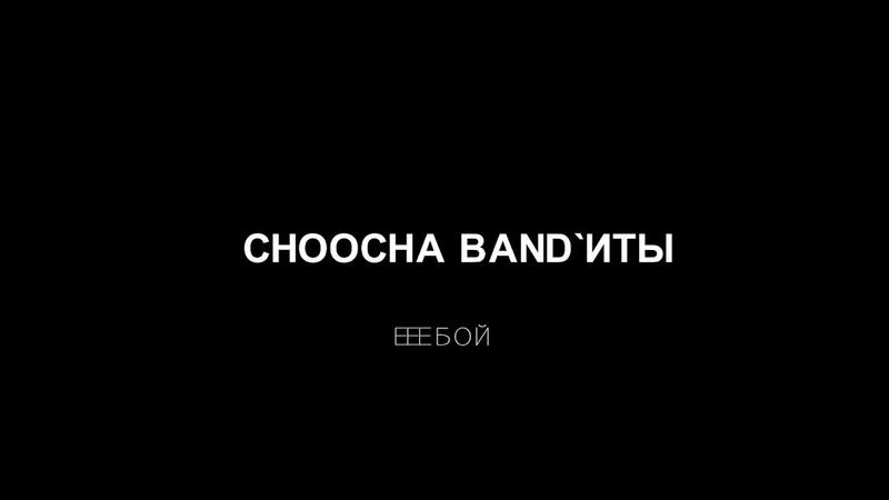 【Choocha BANDИТЫ】 K-On Dont Say Lazy parody