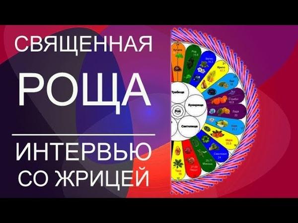 Священная Роща интервью Олега Сармата со жрицей Священной Рощи Алёной Андрейко Священная Роща