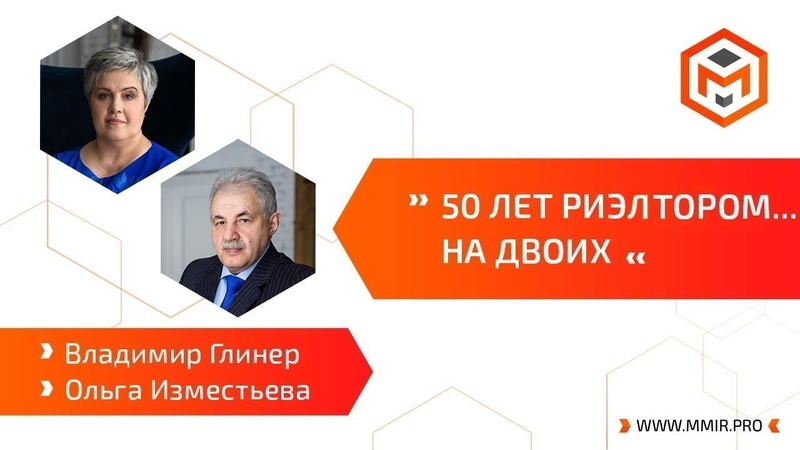 50 лет риэлтором... на двоих | Владимир Глинер и Ольга Изместьева