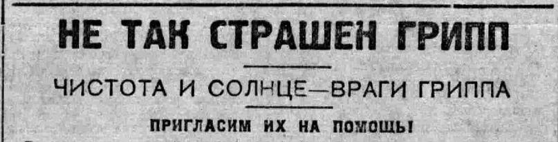 Власть труда. 1927. 2 марта (№ 50)