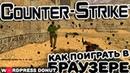 Как играть в Counter Strike 1.6 прямо в браузере Контр Страйк 1.6 в Браузере