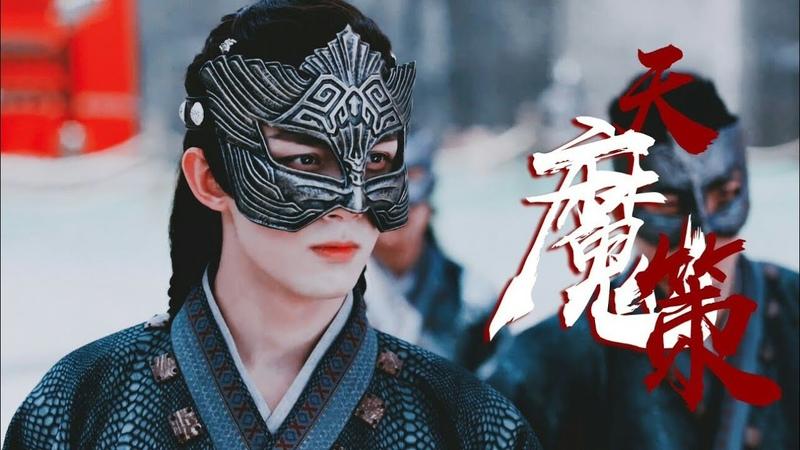 【FMV】Ngô Lỗi - A Sử Na Chuẩn【吴磊 - 阿史那隼】Thiên Ma Sách