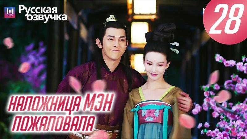 Наложница Мэн пожаловала 28 Серия Русская озвучка Oh My Cute Consort