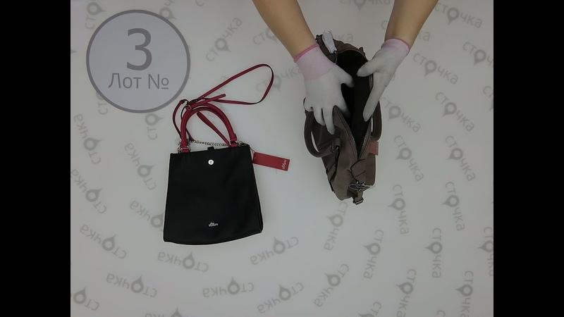 S.Oliver NEW BAGS 3, Цена за шт 10.74 евро ,сток одежда оптом