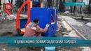 В Дебальцево ведутся работы по благоустройству города