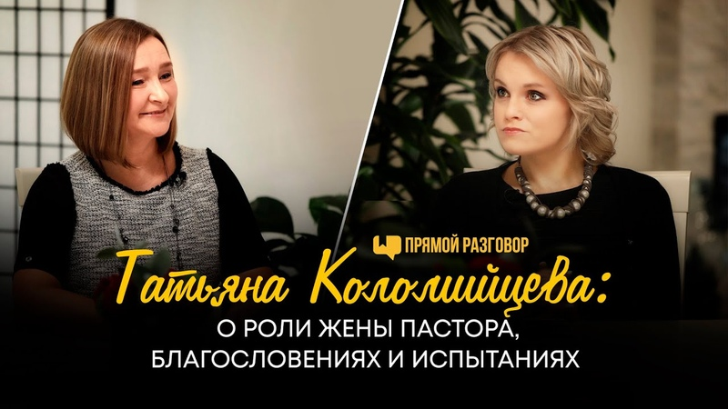 Татьяна Коломийцева о роли жены пастора, благословениях и испытаниях | Прямой разговор