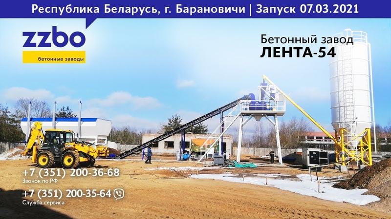 Запуск Бетонного завода ЛЕНТА-54 в Брестской области, г. Барановичи