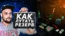 Как заработать много денег в Escape from Tarkov Побег из Таркова EFT