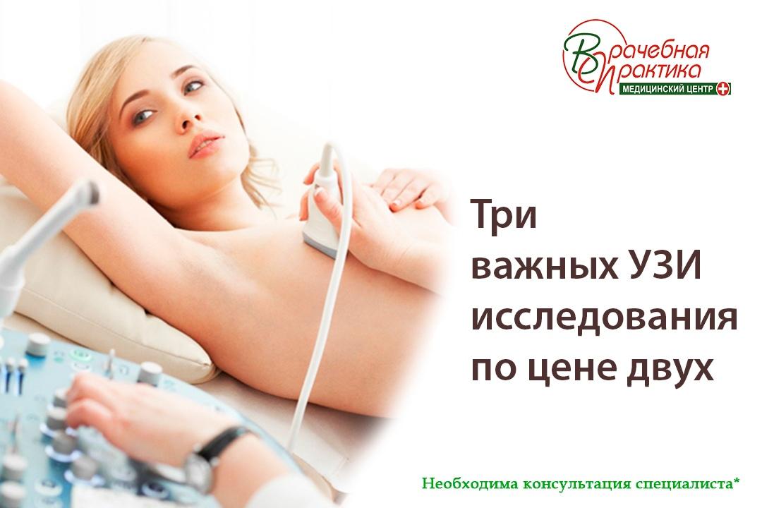 medical center Novosibirsk