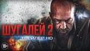 «Шугалей 2» Официальный трейлер 1 2020 HD