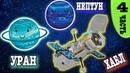 Космос для детей. Мультфильм про планеты солнечной системы Нептун, Уран, Хабл.
