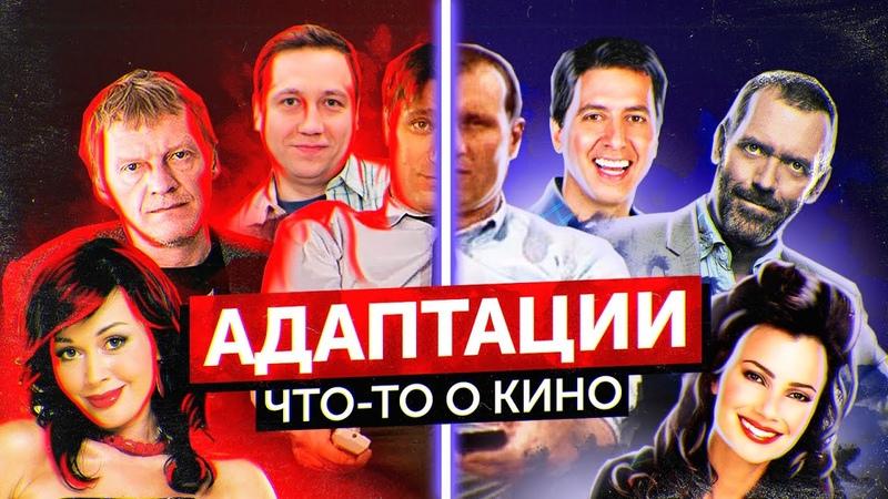 Счастливы вместе Воронины Наша Russia и другие АДАПТАЦИИ