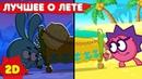 Смешарики 2D Лучшие серии про лето! Сборник - Мультфильмы для детей