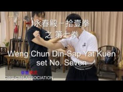 華藝精武 -永春殿 -拾壹拳之第七拳(課堂講解及應用示範節錄) Weng Chun Din - Sap Tat Kuen set No. Seven (lesson excerpt part 2)