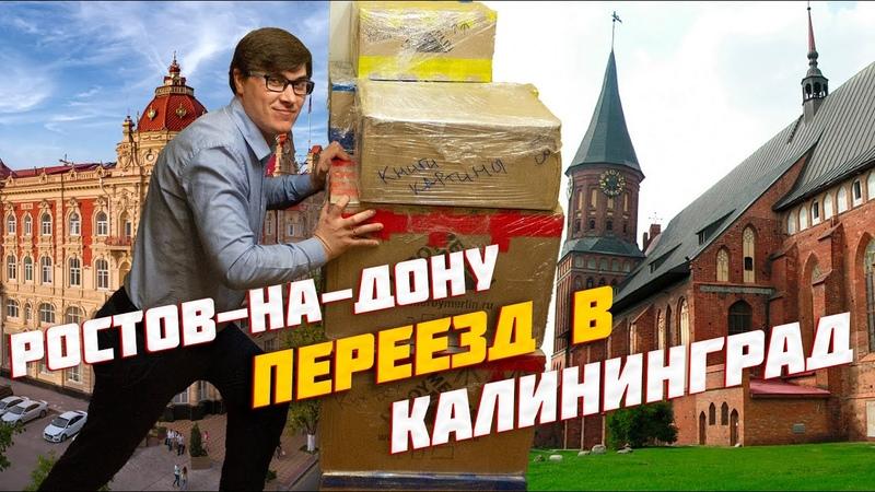 Переезд в Калининград Кёнигсберг выбор транспортной компании ПЭК подготовка к переезду.