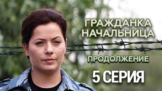 Гражданка начальница Продолжение 5 я серия