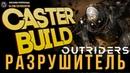 Разрушитель l Caster Build l Все T15 Экспедиции на золото l 300М урона в пати l Outriders